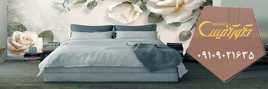 کاغذ دیواری سه بعدی مناسب برای اتاق خواب